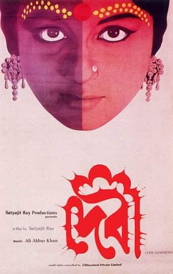 Film-posters-Devi-003